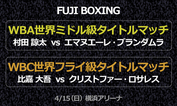 FUJI BOXING WBA世界ミドル級タイトルマッチ/WBC世界フライ級タイトルマッチ