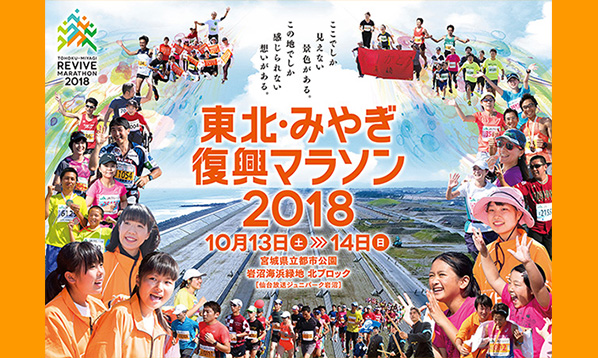 東北・みやぎ復興マラソン2018