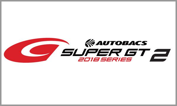 2018 AUTOBACS SUPER GT Round2 富士GT500km Race