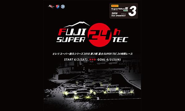 ピレリ スーパー耐久シリーズ 2018 第3戦 富士 SUPER TEC 24時間レース