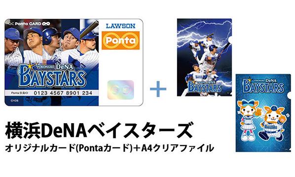横浜DeNAベイスターズ「Pontaカード付チケット」