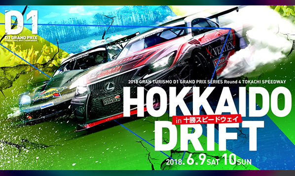 D1GP Rd.4「HOKKAIDO DRIFT」