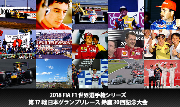 2018 FIA F1世界選手権シリーズ第17戦 日本グランプリレース
