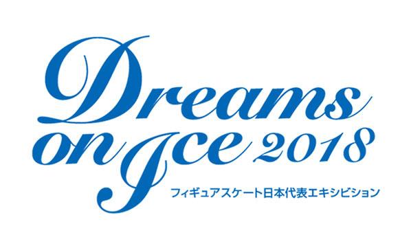 Dreams on Ice 2018(ドリームオンアイス)
