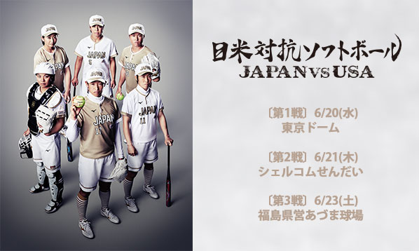 日米対抗ソフトボール2018、4/21(土)11:00~先行受付開始!