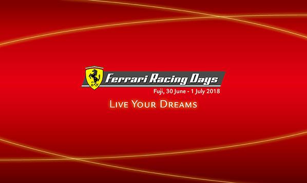 Ferrari Racing Days 2018(フェラーリレーシングデイズ2018)