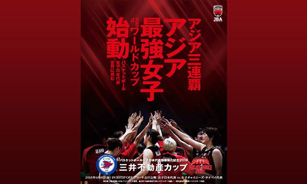 バスケットボール女子日本代表