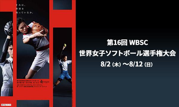 第16回 WBSC 世界女子ソフトボール選手権大会 2018 千葉