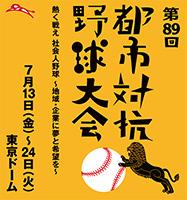 第89回 都市対抗野球大会