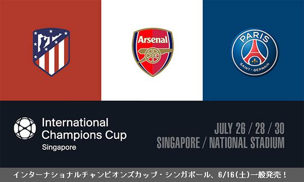 ICC/インターナショナルチャンピオンズカップ