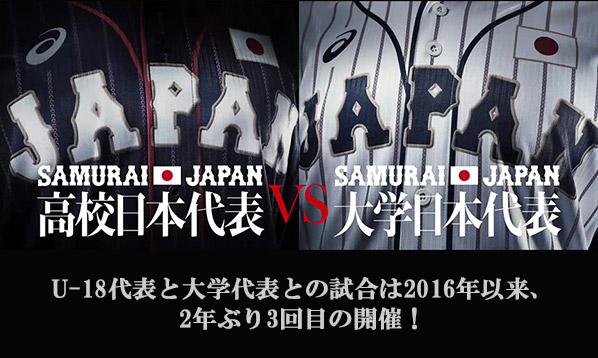侍ジャパン壮行試合 高校日本代表VS大学日本代表
