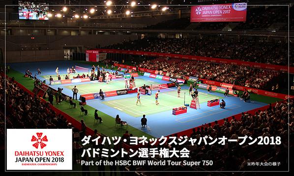 ダイハツ・ヨネックスジャパンオープン2018