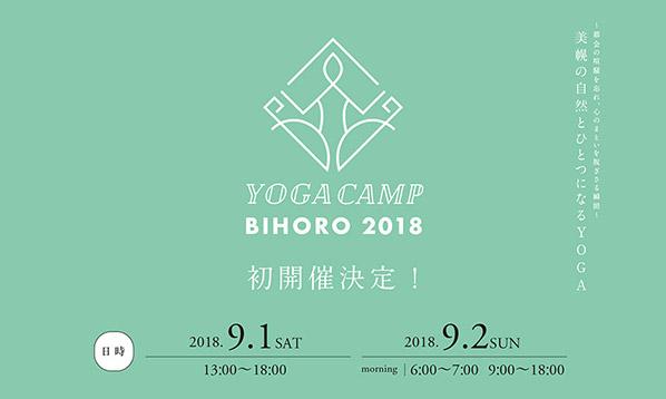 YOGA CAMP BIHORO 2018(ヨガキャンプ美幌2018)