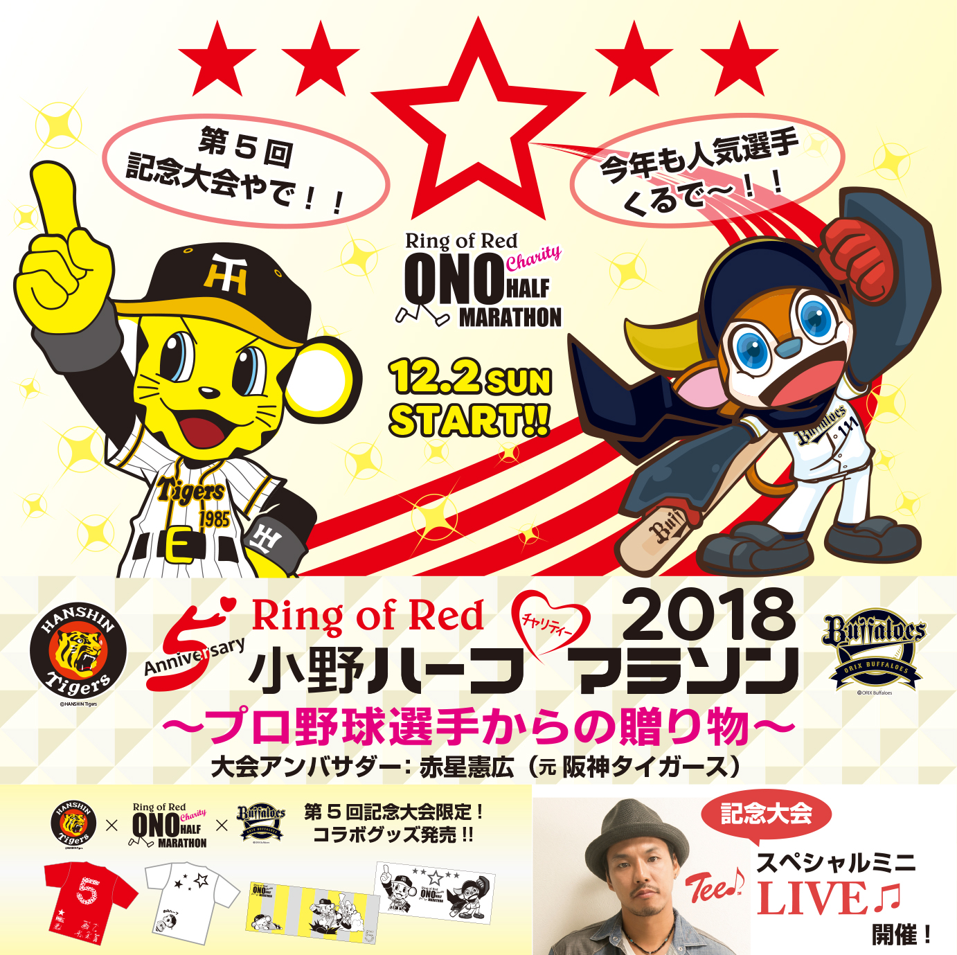 Ring of Red 第5回小野ハーフマラソン2018 記念大会