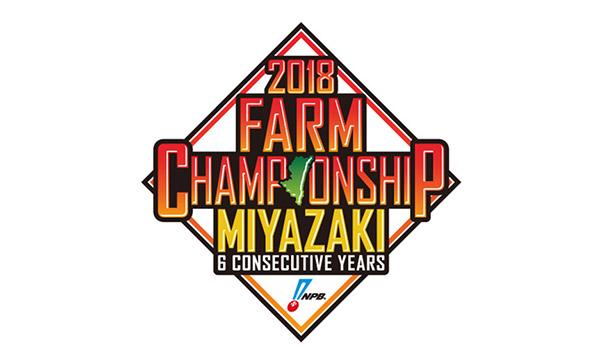 2018年プロ野球ファーム日本選手権