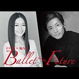 吉田都×堀内元 Ballet for the Future 2016