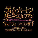ティム・バートン&ダニー・エルフマンのハロウィーン・コンサート