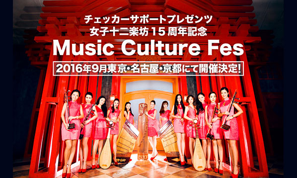 女子十二楽坊15周年記念  Music Culture Fes