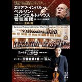 ベルリン・コンツェルトハウス管弦楽団(東京)