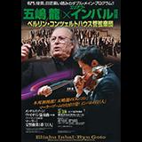 ベルリン・コンツェルトハウス管弦楽団(横浜)