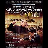 ベルリン・コンツェルトハウス管弦楽団(大阪)