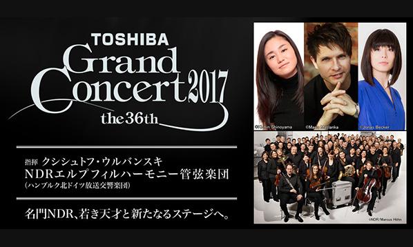 第36回 東芝グランドコンサート2017