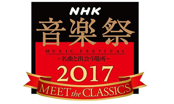 「NHK音楽祭」5/29(月)一般発売開始!