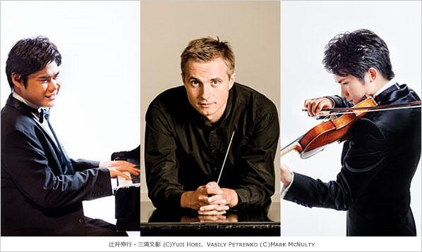 FUJITEC presentsヴァシリー・ペトレンコ指揮 ロイヤル・リヴァプール・フィルハーモニー管弦楽団 辻井伸行(ピアノ) 三浦文彰(ヴァイオリン)