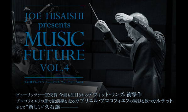 久石譲 MUSIC FUTURE VOL.4