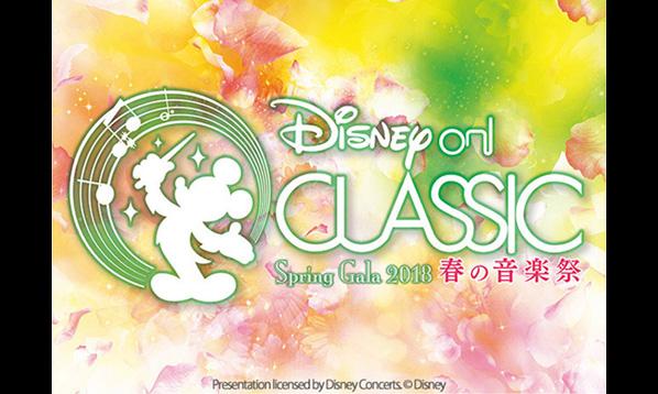 ディズニー・オン・クラシック ~春の音楽祭 2018