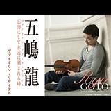 五嶋龍 ヴァイオリン・リサイタル 2018