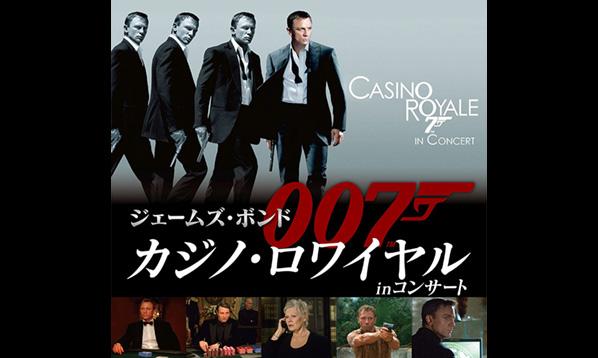ジェームズ・ボンド 007「カジノ・ロワイヤル」in コンサート