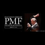 PMF(パシフィック・ミュージック・フェスティバル)2018
