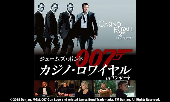 \開催間近!!/ジェームズ・ボンド 007「カジノ・ロワイヤル」in コンサート