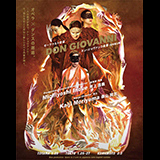 モーツァルト歌劇『ドン・ジョヴァンニ』全幕