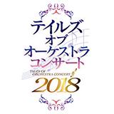 テイルズ オブ オーケストラコンサート 2018