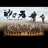 特別追悼 映画『砂の器』シネマ・コンサート