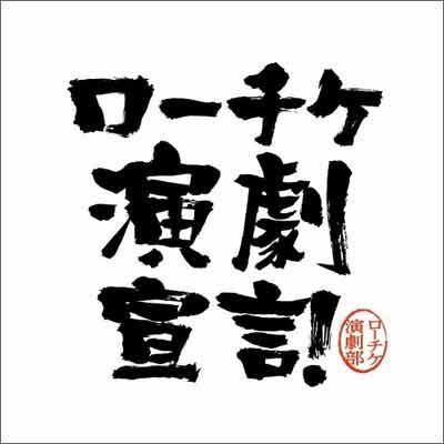 ローチケ演劇部