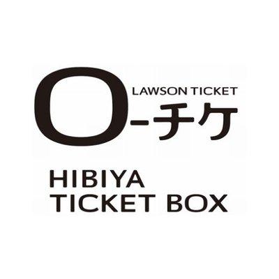 ローチケ HIBIYA TICKET BOX