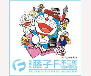 イベント 藤子・F・不二雄ミュージアム