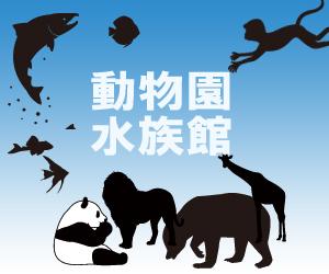 レジャー 動物園・水族館