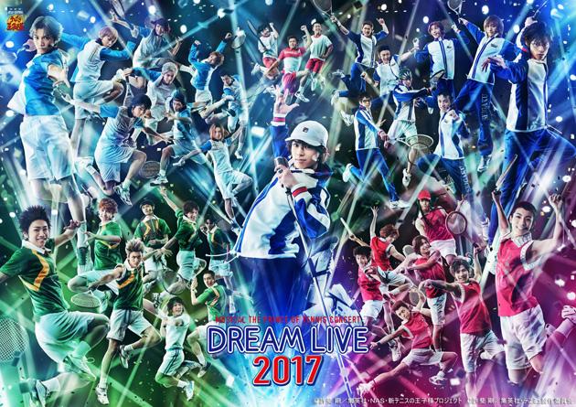 演劇_ミュージカル『テニスの王子様』コンサート Dream Live 2017