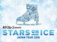 スポーツ STARS ON ICE JAPAN TOUR 2018 大阪公演