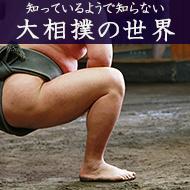 ▼大相撲の世界