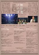 演劇_キャラメルボックス2018グリーティングシアターVol.5『無伴奏ソナタ』