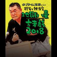 演劇_BSフジ presents プライム落語SP produced by ラルテ 桂雀々独演会『地獄八景亡者戯2018』
