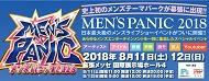 MEN'S PANIC 2018   メンズパニック2018