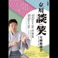 演劇_立川談笑 月例独演会 其の197回・其の198回