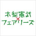 木梨憲武デザイン ROOTOTE製 オリジナルトートバッグ×ステッカー