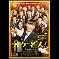 11/11(金)公開 「オケ老人!」前売り鑑賞券